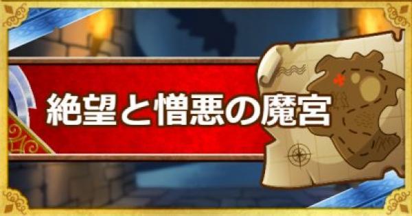 【DQMSL】「絶望と憎悪の魔宮」攻略!悪魔縛り&???抜きのクリア方法!