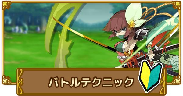 【ログレス】戦闘の進め方とバトルテクニック【剣と魔法のログレス いにしえの女神】