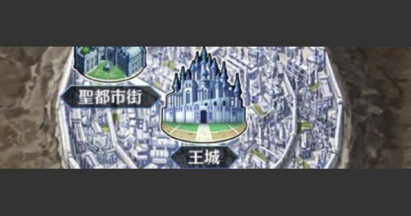 王城の攻略と効率良い周回方法|千年王国