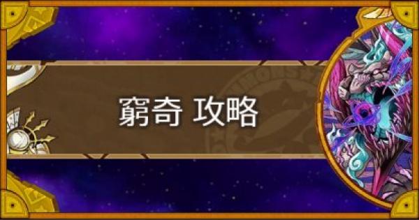 【サモンズボード】邪霊山(窮奇)攻略のおすすめモンスター