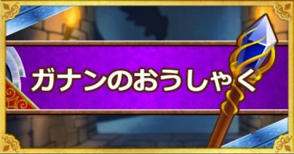 【DQMSL】ガナンのおうしゃく(SS)の能力とおすすめの錬金効果