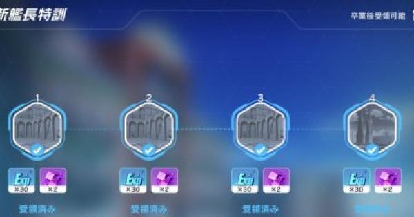【崩壊3rd】新艦長特訓の攻略と卒業報酬