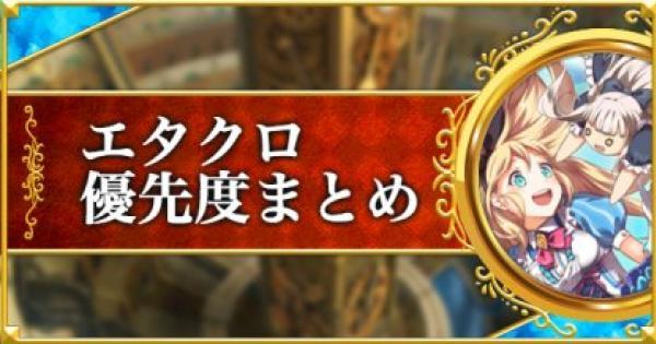 【黒猫のウィズ】時詠みのエターナル・クロノスシリーズ優先度まとめ