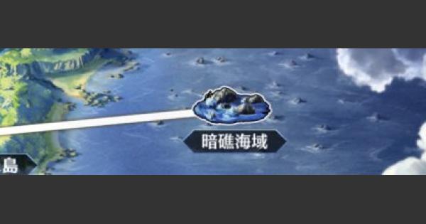 暗礁海域の攻略と効率良い周回方法|船の墓場