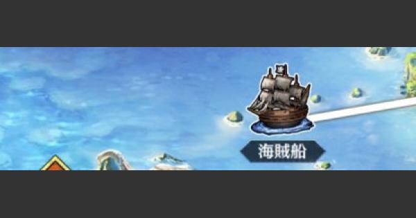 【FGO】海賊船の攻略と効率良い周回方法|私鯨船団