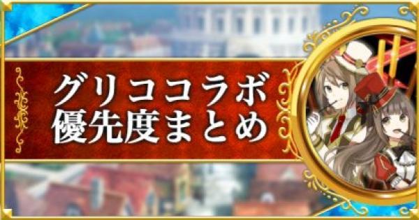 【黒猫のウィズ】マジカルグリコクエストシリーズ優先度まとめ