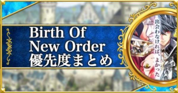 【黒猫のウィズ】Birth Of New Order優先度まとめ