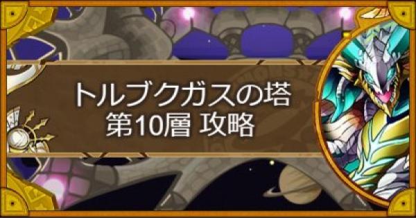 【サモンズボード】トルブクガスの塔 第10層攻略のおすすめモンスター