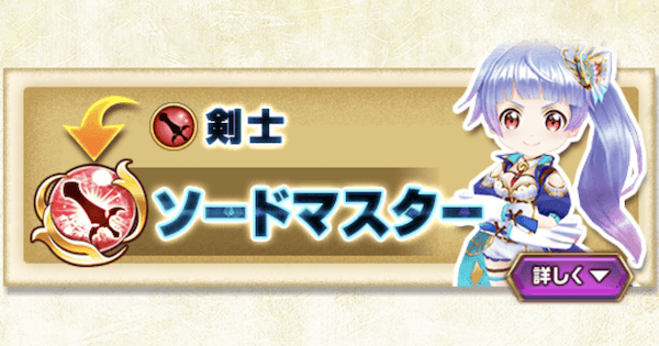 【白猫】ソードマスター(剣士CC)のおすすめキャラと使い方