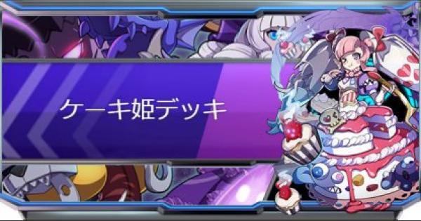 【ファイトリーグ】紫単色「シフォン姫デッキ」のデッキレシピと立ち回り