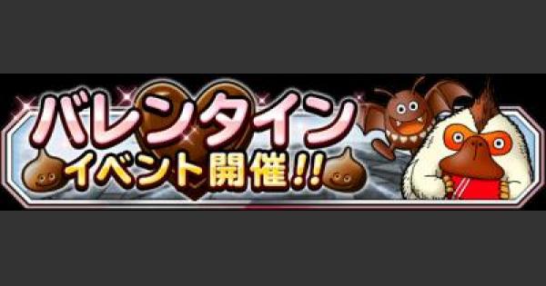 【DQMSL】チョコカーニバル 攻略!