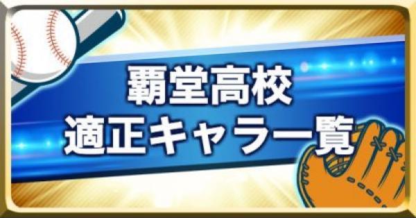 【パワプロアプリ】覇堂高校のキャラ別適正ランク一覧【パワプロ】