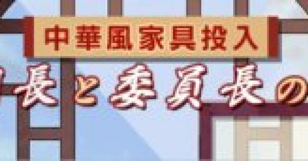 【崩壊3rd】学園長と委員長の休日のイベント内容まとめ