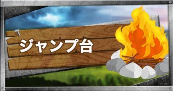 【フォートナイト】ジャンプパッドの特徴と使い方【FORTNITE】