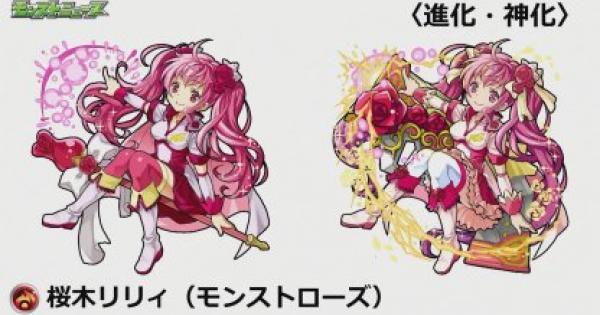 【モンスト】桜木リリィの獣神化が実装決定!【モンスト速報】