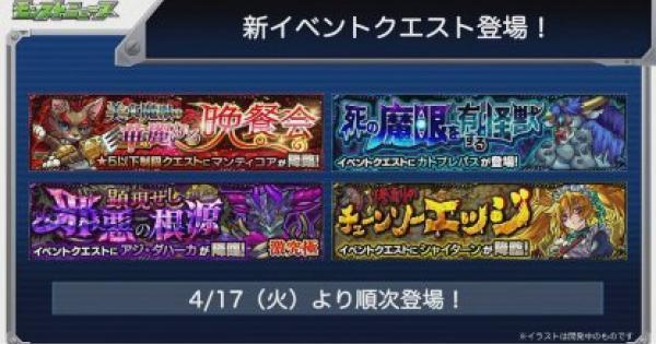 【モンスト】4月後半の新イベントクエストが開催【モンスト速報】
