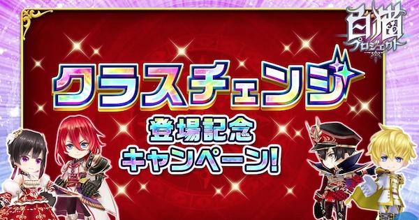 【白猫】剣プレゼントのおすすめキャラと武器   剣士プレゼント