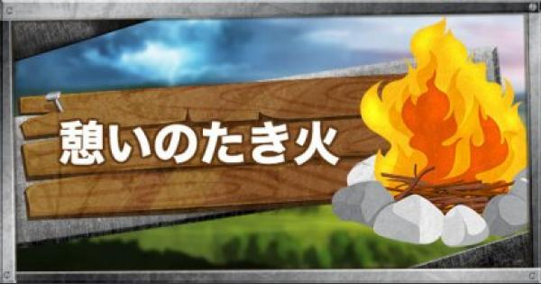 憩いのたき火の特徴と使い方
