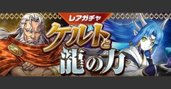 【パズドラ】ケルトと龍の力(レアガチャ)のラインナップと詳細