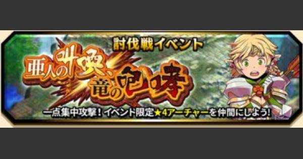 【スママジ】討伐戦「亜人の叫喚、竜の咆哮」の攻略【スマッシュ&マジック】