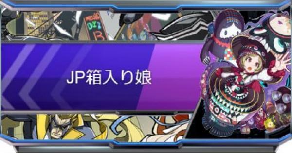 【ファイトリーグ】JP箱入り娘のデッキレシピと立ち回り