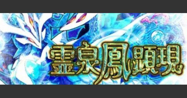 【サモンズボード】ヨミの湧泉(エリクシア)攻略のおすすめモンスター