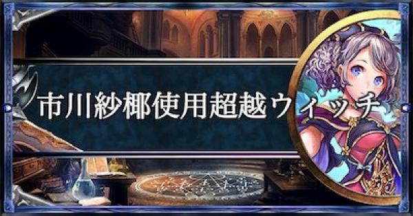 【シャドバ】22連勝達成!市川紗椰使用超越ウィッチ!【シャドウバース】