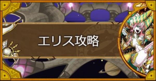 【サモンズボード】戦場のトロイア(エリス)攻略のおすすめモンスター