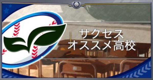 【パワプロアプリ】オススメのサクセス高校【パワプロ】