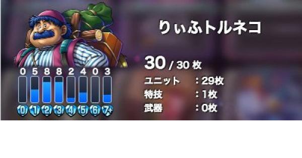【ドラクエライバルズ】レジェンド1位到達!りぃふ使用ミッドレンジトルネコ!【ライバルズ】