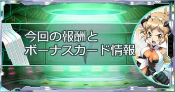 【シンフォギアXD】燃えよッ!カンフーマスター報酬&概要まとめ