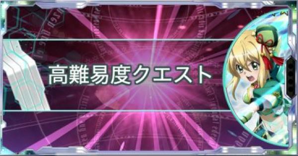 【シンフォギアXD】燃えよッ!カンフーマスター高難易度攻略まとめ
