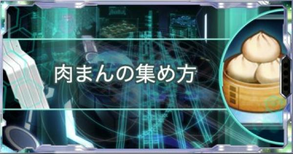 【シンフォギアXD】肉まんの効率的な集め方! | EP効率