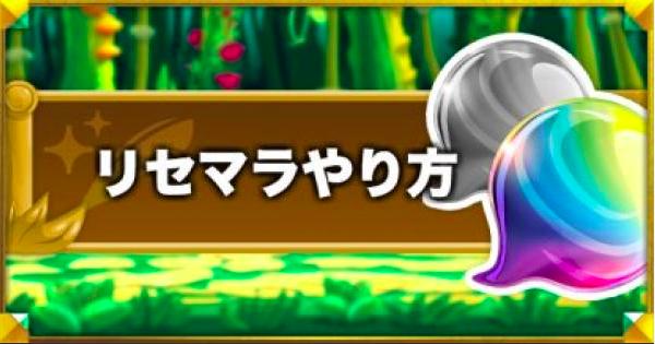 【コトダマン】リセマラの効率的なやり方