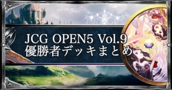 【シャドバ】JCG OPEN5 Vol.9 ローテ大会の優勝者デッキ紹介【シャドウバース】