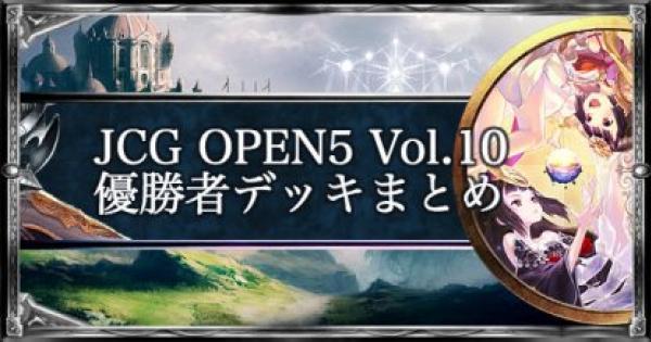 【シャドバ】JCG OPEN5 Vol.10 ローテ大会優勝者デッキ紹介【シャドウバース】