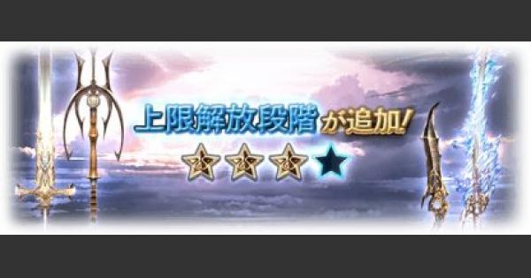 【グラブル】スペリオルシリーズ武器(ムーン交換武器)一覧【グランブルーファンタジー】