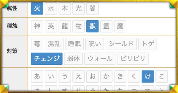【コトダマン】キャラ評価一覧(検索機能付き!)