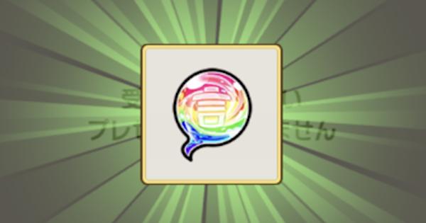 【コトダマン】虹のコトダマの効率的な入手方法