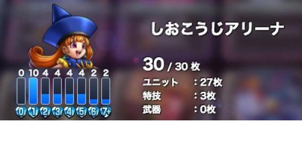 【ドラクエライバルズ】レジェンド9位達成!しおこうじ使用閃光烈火拳アリーナ!【ライバルズ】