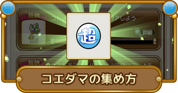 【コトダマン】コエダマの効率的な集め方!超化に必須!