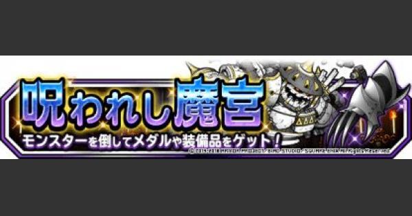 【DQMSL】「呪われし魔宮」攻略!全冒険スタンプミッションのクリア方法!