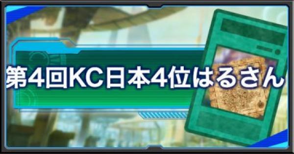 【遊戯王デュエルリンクス】第4回KC日本4位!はるさんに直撃インタビュー!