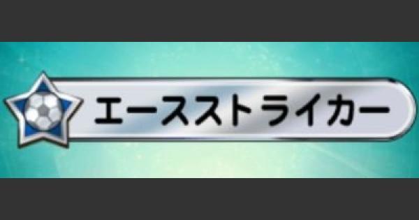 【パワサカ】エースストライカーの取り方 称号チャレンジ【パワフルサッカー】