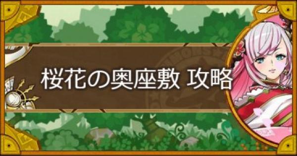 【サモンズボード】桜花の奥座敷(ヨシノ)攻略のおすすめモンスター