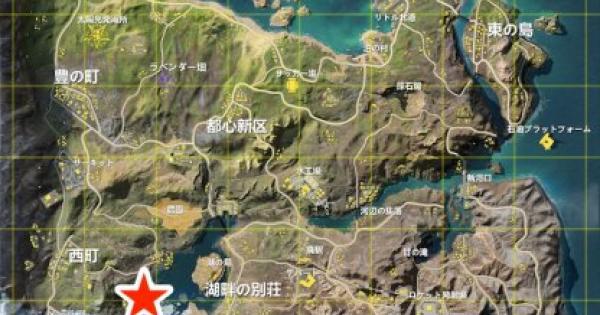 【荒野行動】漁村マップ攻略