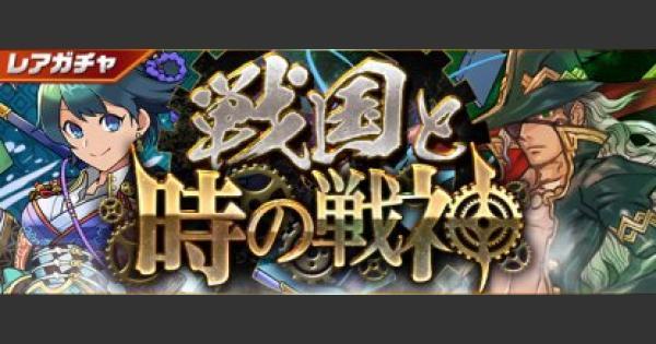 【パズドラ】戦国と時の戦神(レアガチャ)のラインナップと詳細