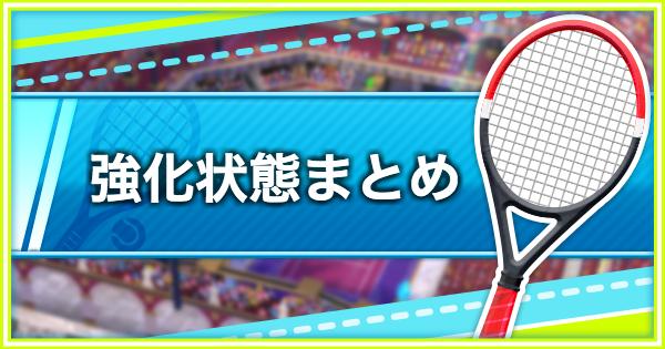 【白猫テニス】強化状態と強化解除できるキャラ一覧【白テニ】