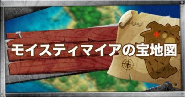 【フォートナイト】「モイスティマイアの宝の地図をたどる」の達成方法【FORTNITE】