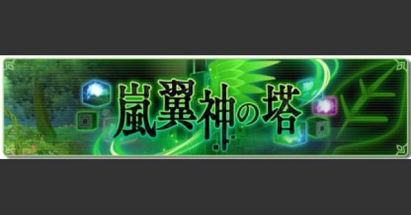 【オデスト】嵐翼神の塔攻略 | 1階〜10階【オーディナルストラータ】